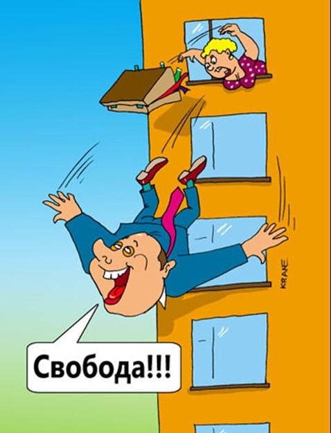 Смешные картинки с разводом, про