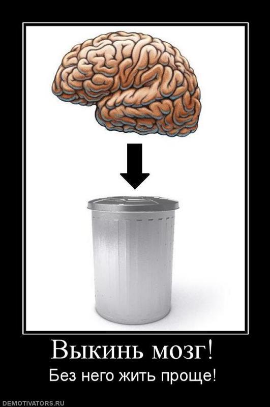 мозг он нужен тебе картинки является