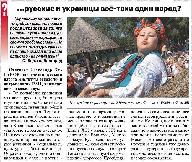 Гоголь хохол или русский