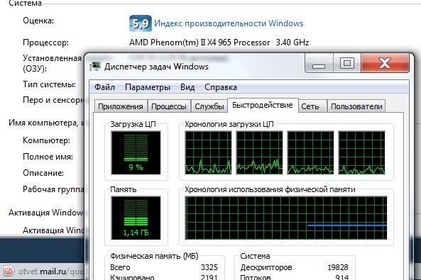 Как посмотреть сколько работает компьютер боты