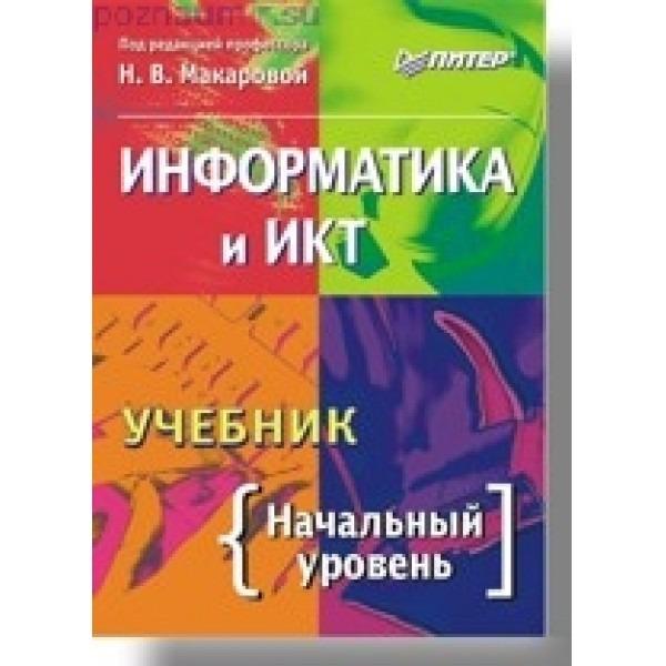 Гдз информатика базовый курс макарова наталья владимировна