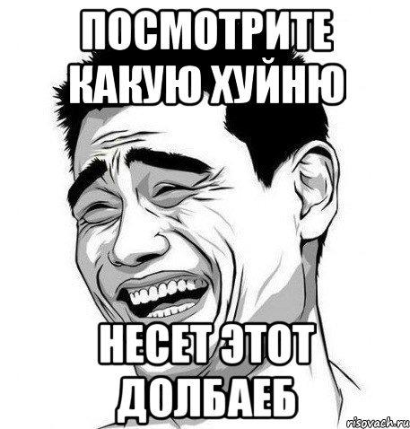 huynyu-nesesh-ebaniy