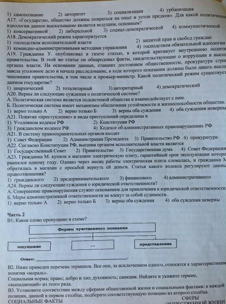 Ответы mail ru Контрольная по обществознанию помогите  Контрольная по обществознанию помогите