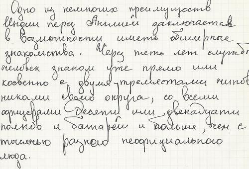 разные виды почерка в картинках территории дворца