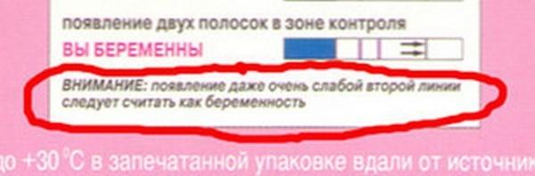 Ответы mail ru если контрольная полоска не тесте слабая очень это  0 2