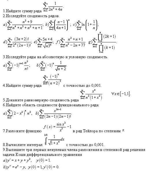 Равномерную решебник последовательность исследовать на функциональную сходимость