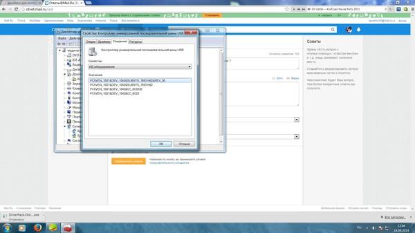 Контроллер Последовательной Шины Usb Скачать Драйвер Для Windows 7 Скачать - фото 9