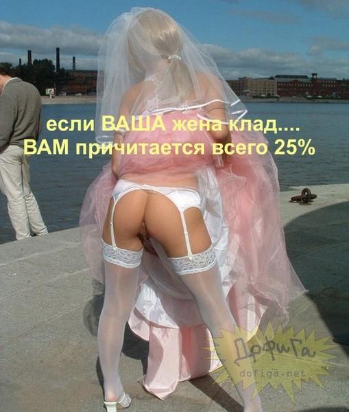 Невеста или шлюха