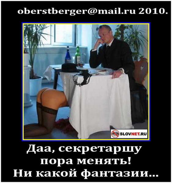 Смешные картинки про секретаршу, открытки