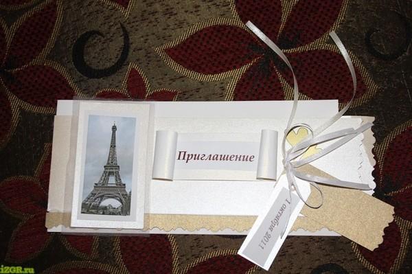 Картинки ватсап, открытки приглашения в путешествие