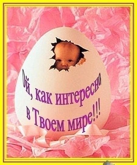 Открытки пожелания для родов