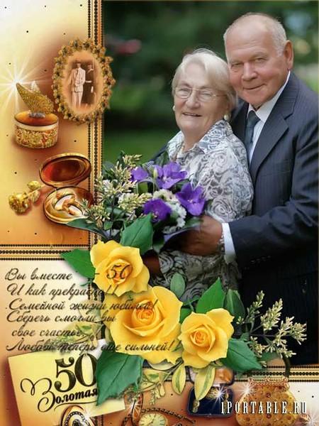 Стихи на юбилей 50 лет бабушке и дедушке