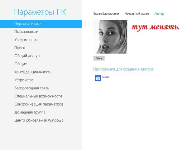 как сменить аватар в Windows 8.1 - фото 9