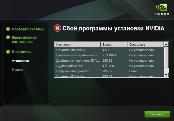 Не устанавливается драйвер nvidia на windows 7.