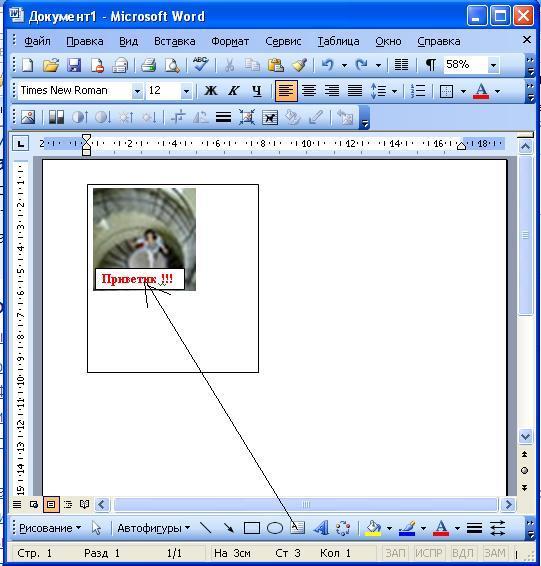 как сделать в ворде текст в картинке
