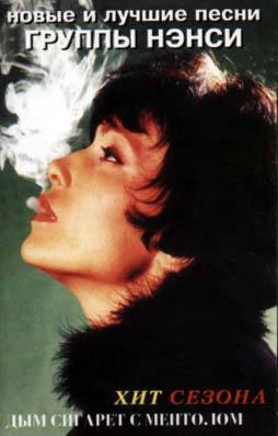 нэнси дым сигарет с ментолом песни онлайн