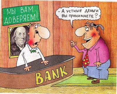 Прикольная картинка про банкиров