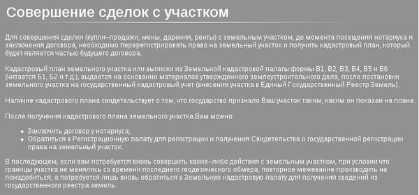 Директор Киракосян как арендованую землю для ведения огогодничества выкупить санкт петербург цена