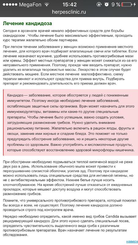 Ответы@Mail.Ru: кКак вылечить вагинальный кандидоз