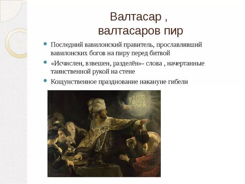 Даниил пророчествует на пире валтасара