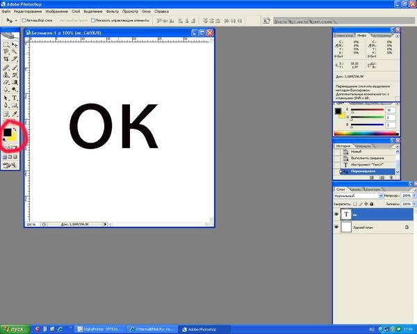 Как в фотошопе поменять цвет шрифта