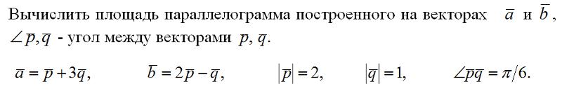 пряжа секционного объем параллелограмма построенного на векторах Поэтому роль