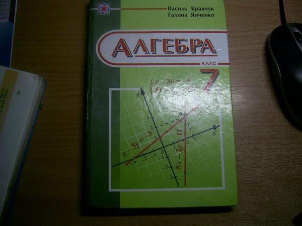 Решебник на алгебру 7 класс кравчука и янченко