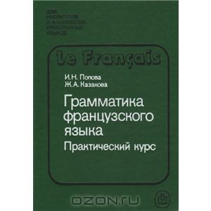 Попова-казакова учебник по французскому языку.