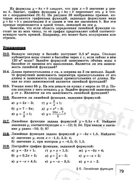 Как решит задачу по алгебре 7 класс задачи и их решения по теме стереометрия