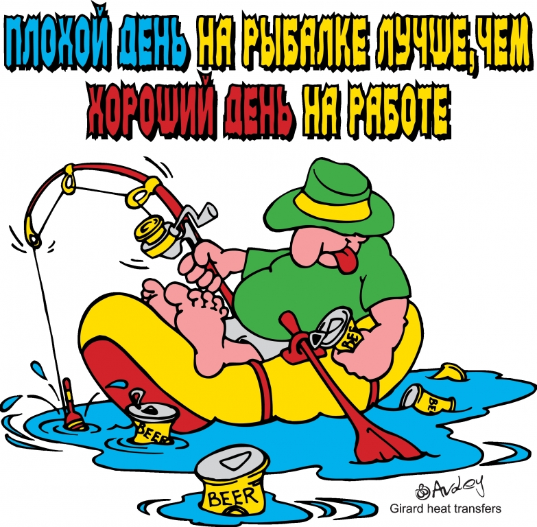 тем, как юморные картинки про рыбалку узнаем, что