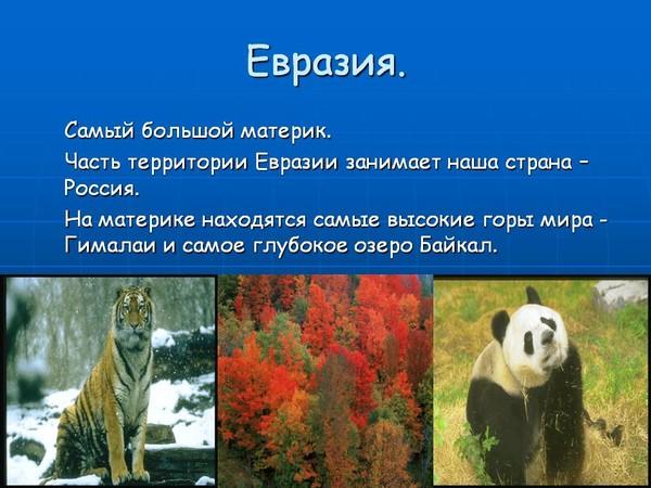 всадник македонской редкие животные евразии краткий разказ камень