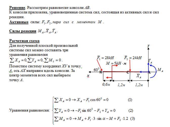 Как решить задачу на определения реакции заделки движение с ускорением пример решения задачи