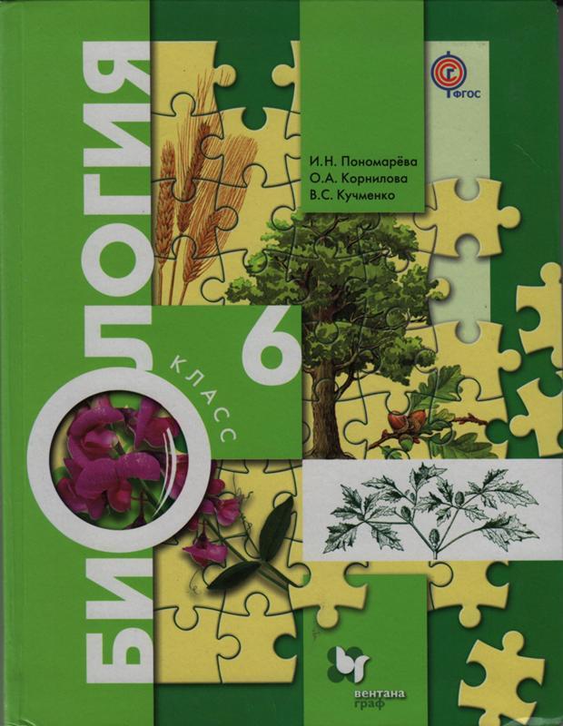 Учебник по биологии 6 класс читать пономарёва корнилова кучменко