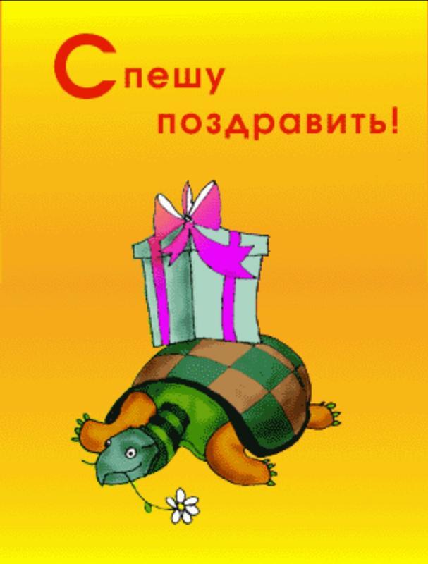 Картинки опоздала поздравить с днем рождения, открытки