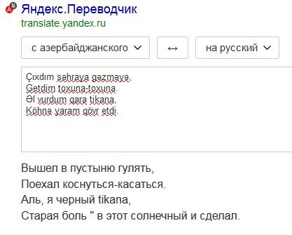 реддол как переводится с азербайджанского на русский