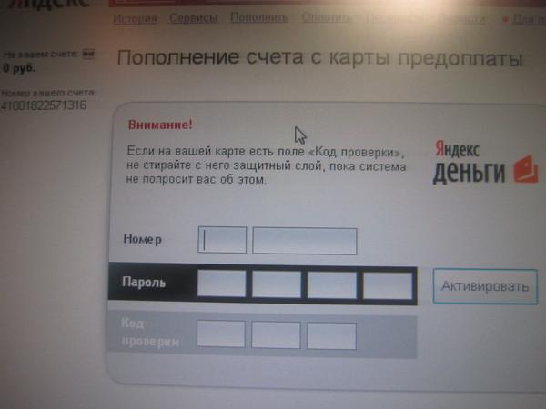 Яндекс Деньги На Галактику Знакомств