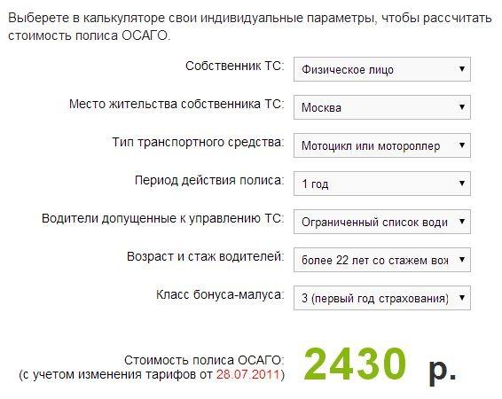 Осаго калькулятор онлайн расчет стоимости полиса