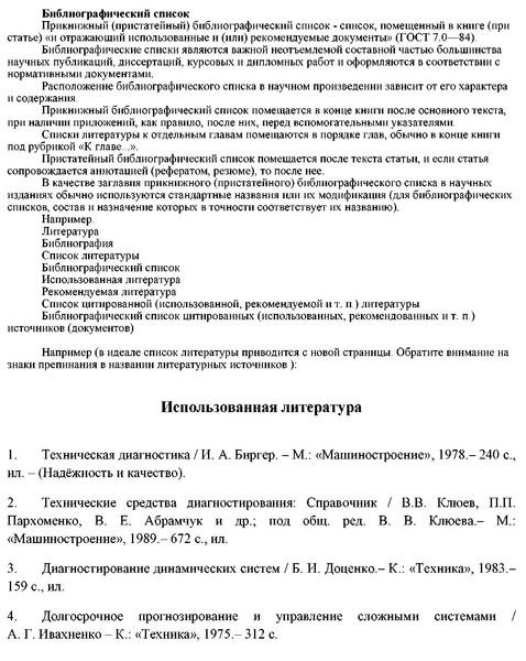 Ответы mail ru как правильно составить список литературы для  Максим Фесенко Профи 955 9 лет назад