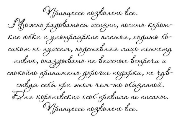 Шрифты для поздравления русские, картинка прикольная нашла