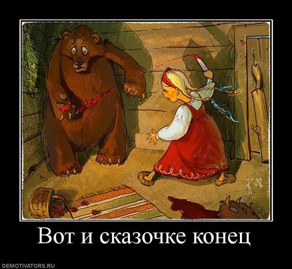 Прикольные картинки про машу и трех медведей, скучаю очень