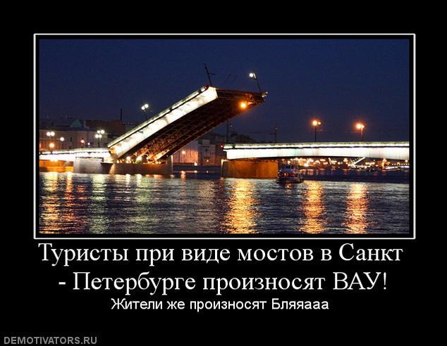 Смешные картинки о мостах, субботнего