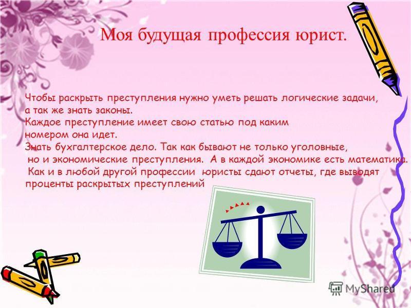 Эссе мой выбор профессии юрист 1085