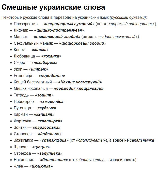 какие переводы с украинского на русский картинки сообщения