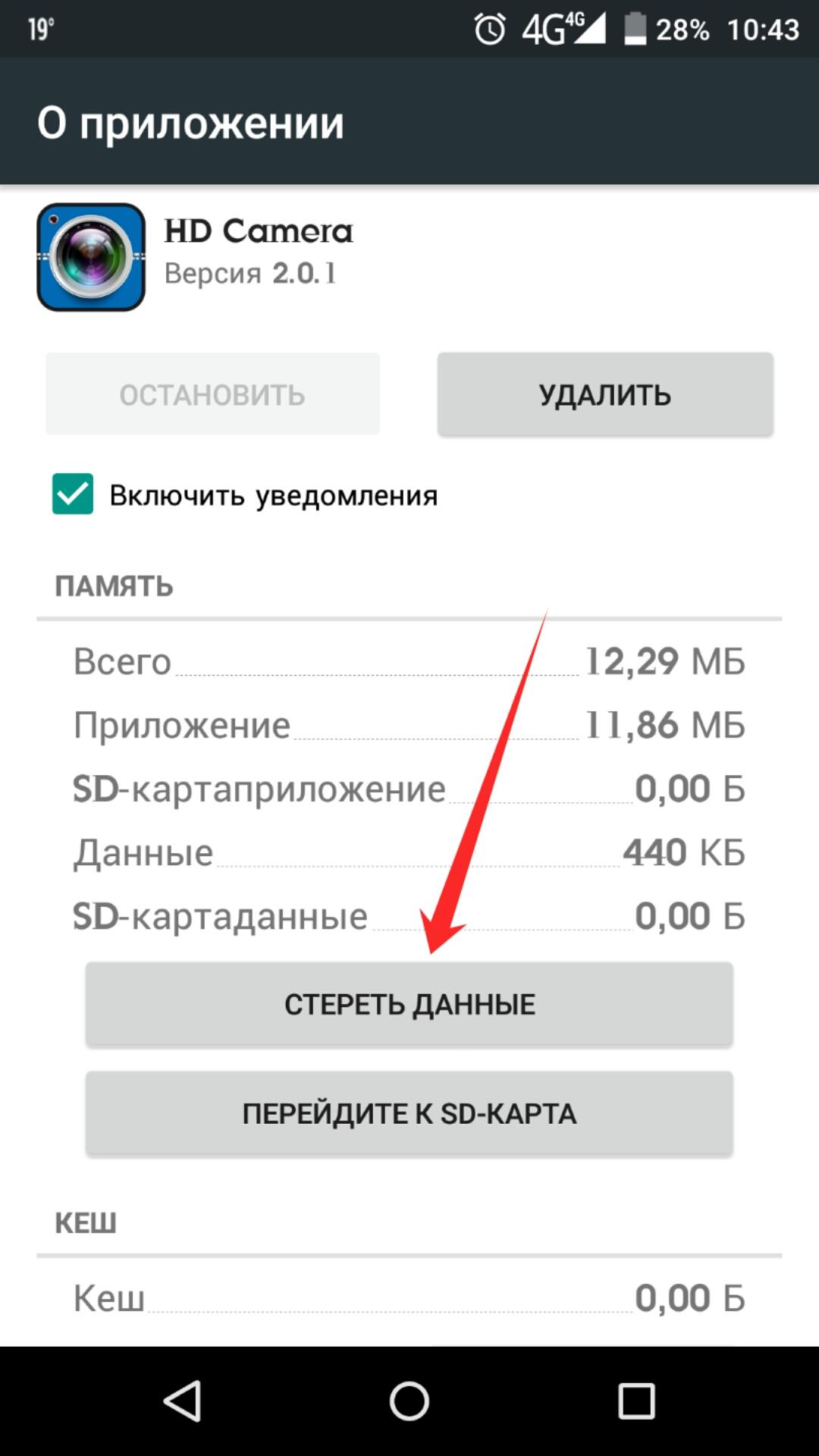 устройство занято другим приложением москва вито кредит водит такси