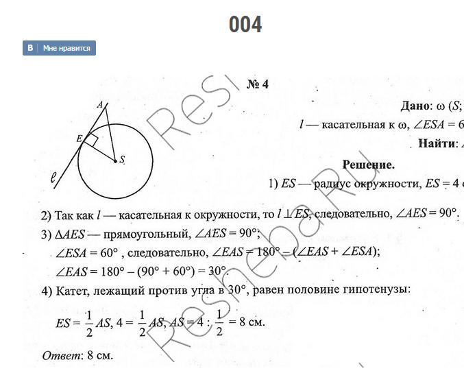 Наглядная геометрия решебник 8 класс казаков решебник ответы