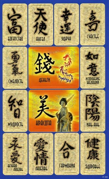 картинки китайских знаков и их обозначения италии