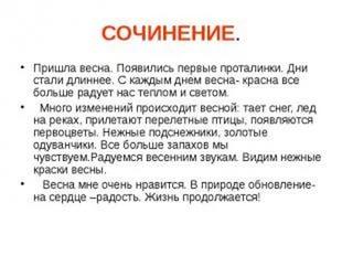 Весна скачать реферат скачать реферат бесплатно и без регистрации на казахском