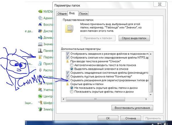 Как сделать чтобы расширение файла