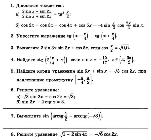 Ответы mail ru Контрольная работа Алгебра Тригонометрия  Контрольная работа Алгебра Тригонометрия 10 класс Хелп ми пли3