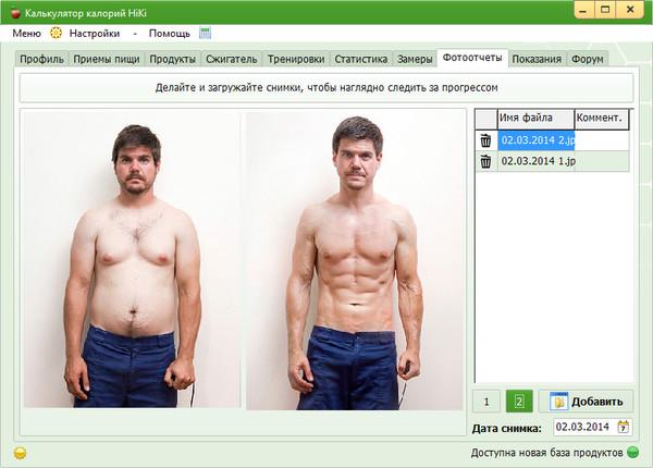 как похудеть за 2 недели 10 кг